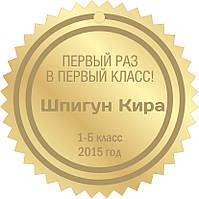 Школьная медаль Выпускник, фото 1