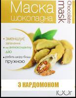 Маска для интенсивного питания кожи лица Кардамон+Шоколад 100 грамм