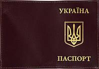 Лакированная обложка на паспорт «Украина» цвет коричневый