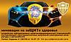 Нейтрализации  электромагнитных  излучений электронной аппаратуры в автомобилях Щит-5