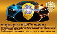 Нейтрализации  электромагнитных  излучений электронной аппаратуры в автомобилях Щит-5, фото 1