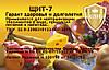 Устройство для нейтрализации токсикантов в воде и продуктах питания  Щит-7 120