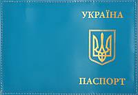 Лакированная обложка бложка на паспорт «Украина» цвет голубой