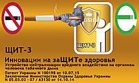Устройство нейтрализации действия на организм человека  табачного дыма Щит-3, фото 1