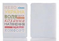 """Обложка на паспорт из мягкой кожи """"Натхнення"""""""