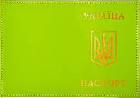 Лакированная обложка на паспорт «Украина» цвет салатовый