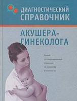 Диагностический справочник акушера-гинеколога. Т.В.Гитун