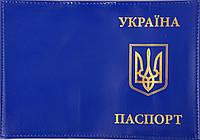 Лакированная обложка на паспорт «Украина» цвет синий