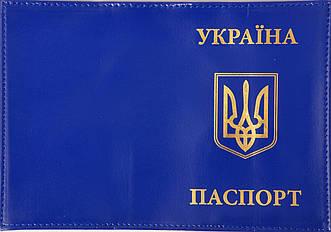Кожаная обложка на паспорт «Украина» цвет синий