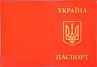 Лакированная обложка бложка на паспорт «Украина» цвет оранжевый