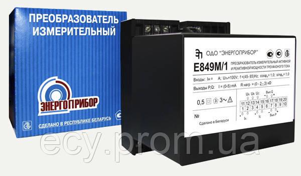 Е849 М/7 - Измерительный преобразователь активной и реактивной мощности