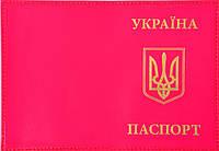 Лакированная обложка на паспорт «Украина» цвет розовый