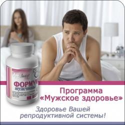 профилактика мужского здоровья препараты