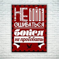 """Мотивирующий постер/картина """"Не бойся ошибаться, бойся не пробовать"""""""