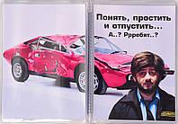 Обложка на водительские документы «Понять, простить и отпустить»