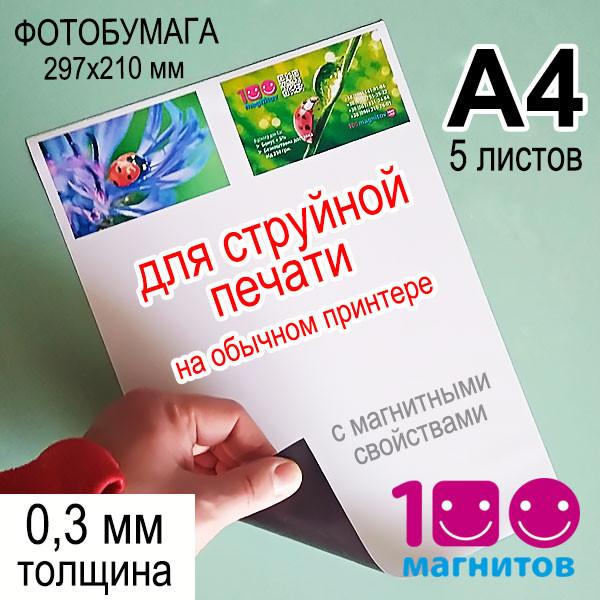 Магнитная фотобумага для струйной печати, глянцевая. А4, набор 5 листов