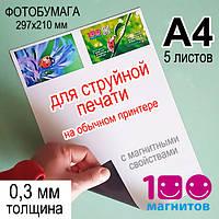 Магнитная фотобумага для струйной печати. А4, толщина 0,3 мм, 5 листов