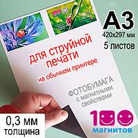 Фотобумага глянцевая на магнитной основе для струйной печати. Листы А3 формата, набор 5 листов
