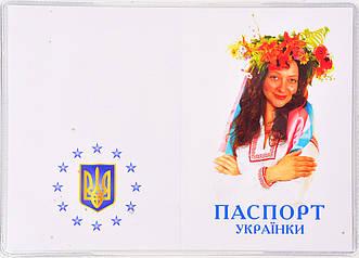 Фото обложка на паспорт «Девушка»