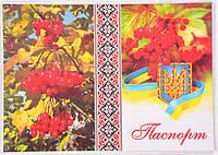 Фото обложка на паспорт «Калина»