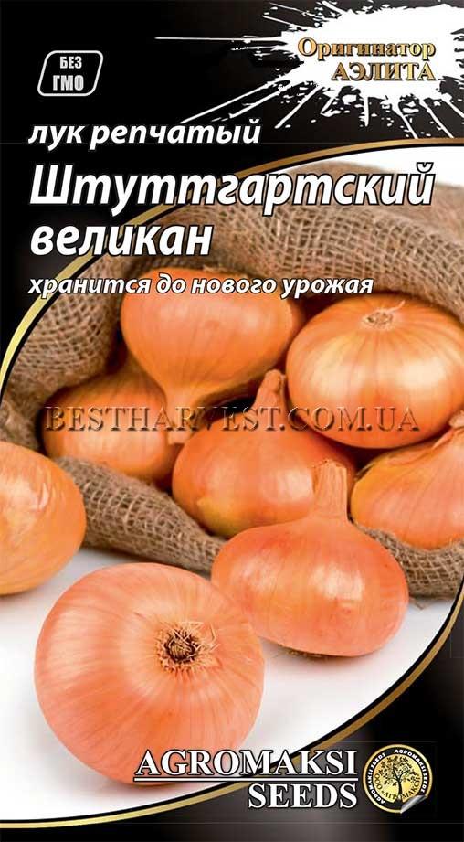 """Семена лука репчатого """"Штуттгартский великан"""" 1 г"""