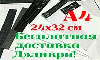 Пакет курьерский А4 240х320