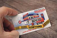 Скидка на печать офсетных визиток