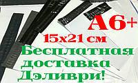 Пакет курьерский А6+ 150х210
