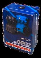 Ремкомплект компрессора ЗИЛ-130