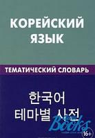 Ире Ким, Екатерина Анатольевна Похолкова Корейский язык. Тематический словарь