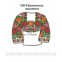 Заготовка жіноча СЖ №9 Буковинська