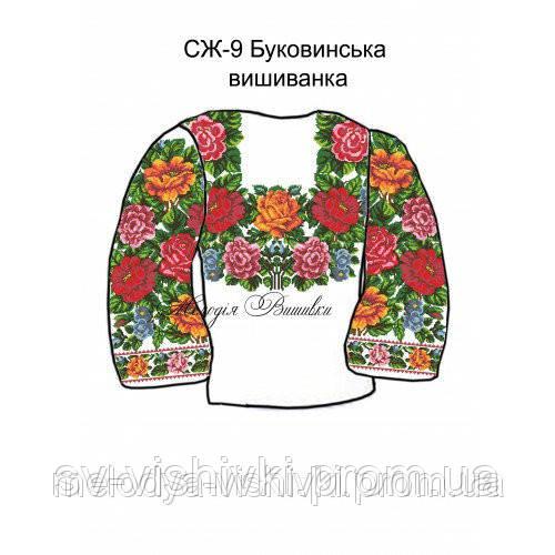 Заготовка жіноча СЖ №9 Буковинська - Світ вишивки - магазин товарів для  рукоділля. в fd42d374c588b