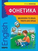 Римма Николаевна Ефимова Фонетика. Начинаем читать, писать и говорить по-английски