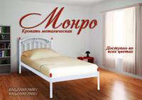 """Кровать """"Монро мини"""""""