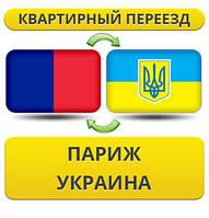 Квартирный Переезд из Парижа в Украину