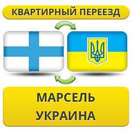 Квартирный Переезд из Марселя в Украину