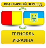 Квартирный Переезд из Гренобля в Украину