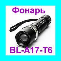 Мощный тактический фонарь Police BL-А17-Т6 158000W!Акция