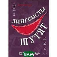 Лингвистика и языкознание