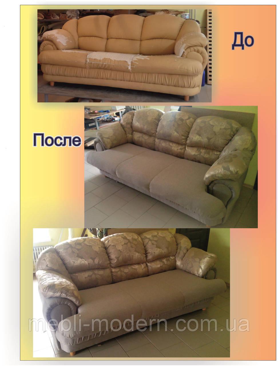 Реставрация диван