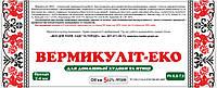 Вермикуліт-ЕКО 5л.(Вермикулит) для домашньої худоби та птиці