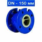 Клапан обратный подпружиненный фланцевый, Ду 150/ 1,6 МПа/  130 °С/ чугун/ уплотнение EPDM