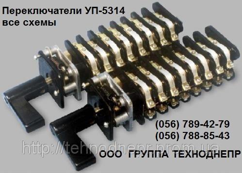 Переключатель УП5314-ж550
