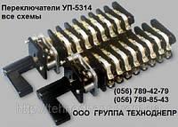 Переключатель УП5314-ж554, фото 1