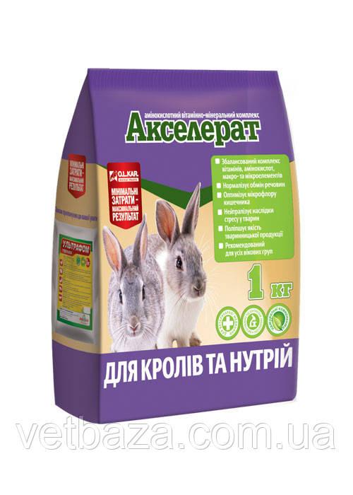 Акселерат для кроликов и нутрий  1кг O.L.KAR.