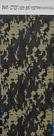 Ткань камуфляжная Рип-стоп - пограничник
