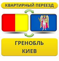 Квартирный Переезд из Гренобля в Киев