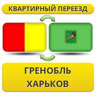 Квартирный Переезд из Гренобля в Харьков