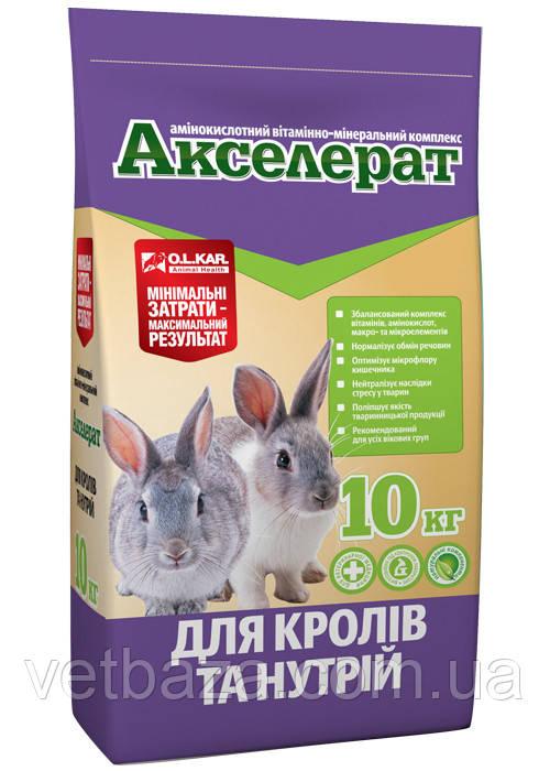 Акселерат для кроликов и нутрий 10кг O.L.KAR.