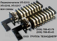 Переключатель УП5316-ж497, фото 1